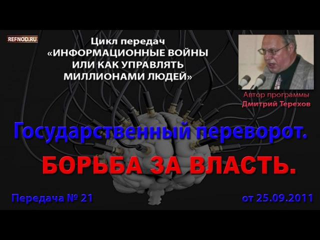 021 Гос переворот ч 4 Борьба за власть Информационные войны Дмитрий Терехов