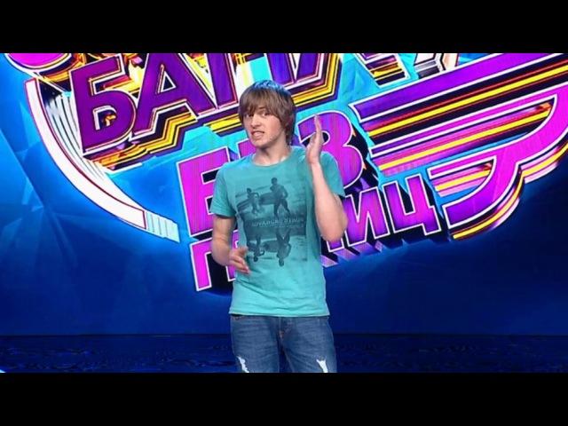 Comedy Баттл Без границ 30 выпуск 2 тур