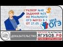 Ягубов РФ РЕАЛЬНЫЙ ОГЭ 2015 В 0153 №25 ДОКАЗАТЕЛЬСТВО ОТ 27 МАЯ ◆ №5 48