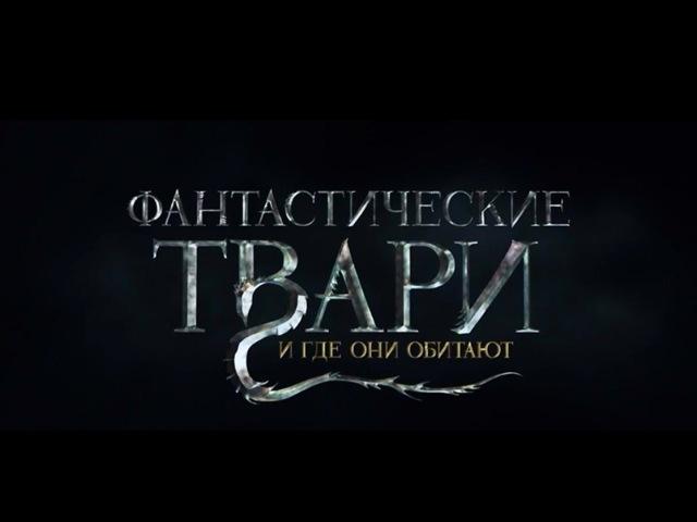 ФАНТАСТИЧЕСКИЕ ТВАРИ И ГДЕ ОНИ ОБИТАЮТ РУССКИЙ ТРЕЙЛЕР 1 2 и 3 2016 HD