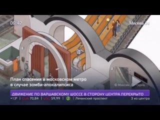 Зомби-апокалипсис в московском метро