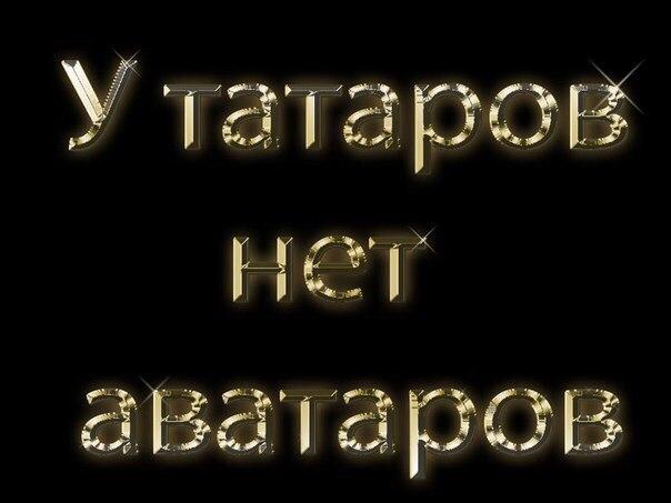 проблему картинки татарин на аватарку белых итальянских
