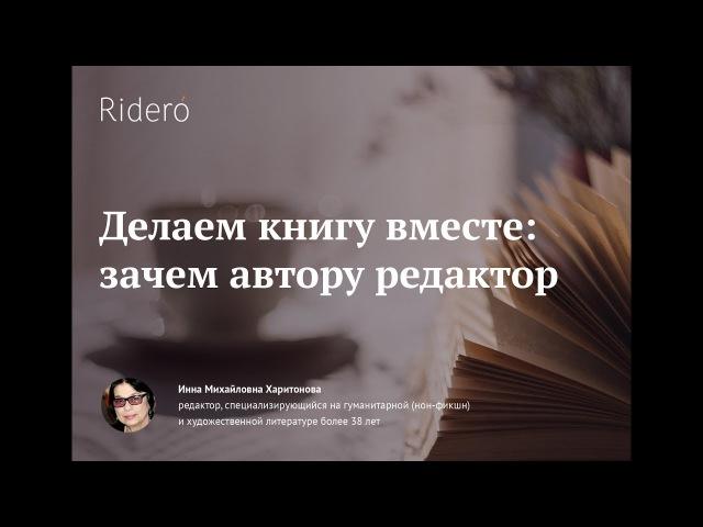 Вебинар Делаем книгу вместе зачем автору редактор Инна Харитонова редактор