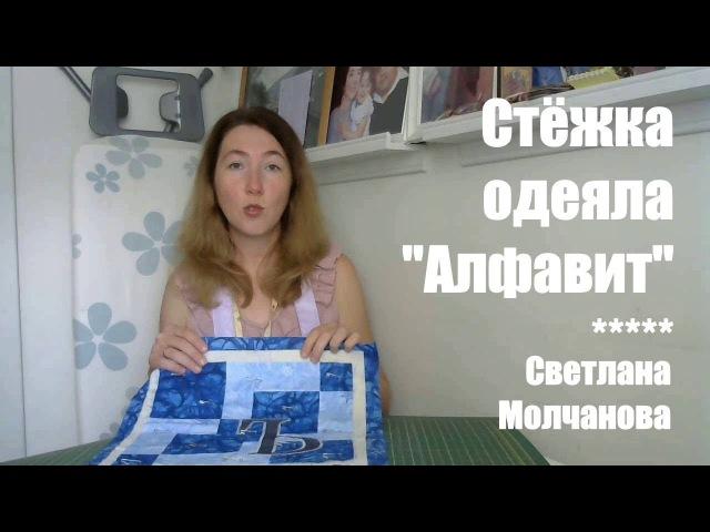 Стежка одеяла Алфавит. Одеяло-2017. Выпуск 33