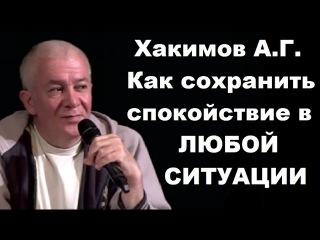 Хакимов А.Г. Как сохранить спокойствие в ЛЮБОЙ СИТУАЦИИ. Астана