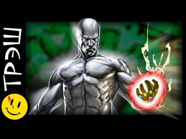 СЕРЕБРЯНЫЙ СЕРФЕР забрал ПЕРЧАТКУ БЕСКОНЕЧНОСТИ у ТАНОСА (Что если?) (Marvel Comics)
