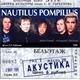 Русский рок - Наутилус Помпилиус - Хлоп-хлоп