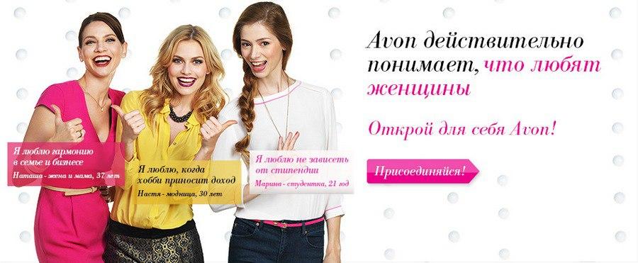Эйвон сделать заказ украина z one косметика для волос купить