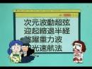 OVA-1| Ганбастер: Дотянись до неба / Gunbuster / Top o Nerae! - спэшл 3 (Субтитры)