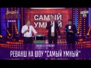 Кличко vs Янукович - реванш на шоу Самый умный   Вечерний Квартал 12.11.2016