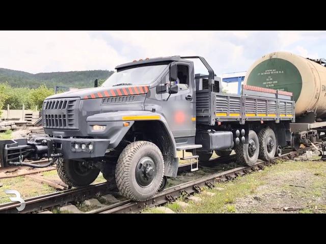 Локомобиль ЛОКО 1 на базе УРАЛ NEXT