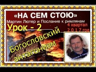 Урок - 2.  Богословский антагонизм