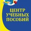 Центр учебных пособий Калининград