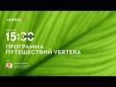 VERTERA LIVE 02 - Анна Царненко: Программа путешествий VERTERA