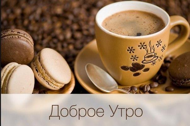 Скачать Обои На Рабочий Стол Кофе