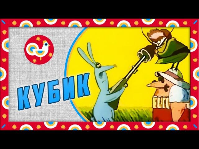 Кубик 1985 Советский мультик Золотая коллекция