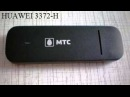 разлочка модема МТС 827F Huawei 3372 H