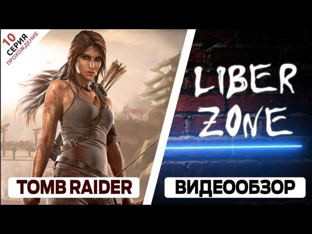 Tomb Raider 2013 - прохождение. Серия 10 Гробница Пимико