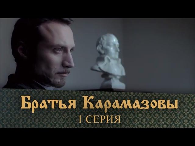 Братья Карамазовы 2007 1 Серия
