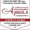 Ариал | Издательство | Типография |  Календари