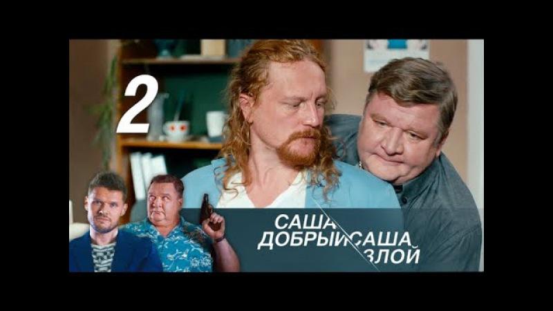 Саша добрый Саша злой 2 серия 2016 Детектив @ Русские сериалы смотреть онлайн без регистрации