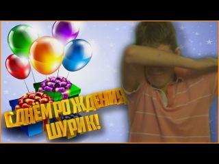 поздравить шурика с днем рождения прикольные пределах