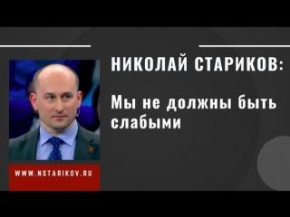 Николай Стариков: Мы не должны быть слабыми