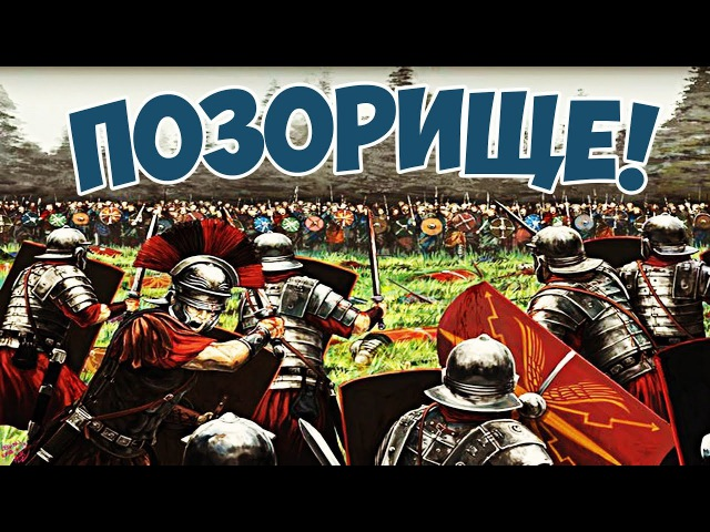 КРУПНЕЙШИЙ РАЗГРОМ РИМСКОЙ АРМИИ! История Древнего Рима