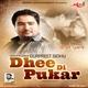 Gurpreet Sidhu - Dhee Di Pukar