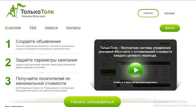 Сервисы для автоматизации таргетированной рекламы, изображение №4