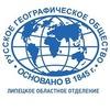 Липецкое областное отделение РГО