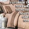 """М-н """"ТекСТИЛЬ"""" Киров, Слободской"""