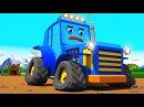 Синий Трактор ТОМ и Грузовик МАКС Авто Город Трактор едет на РЕМОНТ Детский муль...