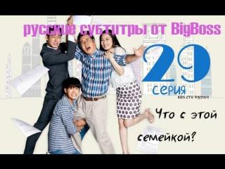 [big boss] что с этой семейкой?/what's with this family? (29|53) (русские субтитры)