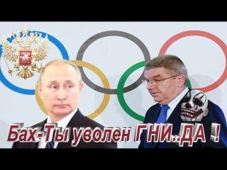 ПОШЛА-ЖАРА ! Россия после Олимпиады будет требовать отставки главы МОК Томаса Баха !