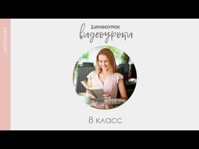 Предания как исторический жанр русской народной прозы Русская литература 8 класс 2 Инфоурок