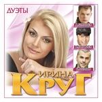 Ирина Круг feat. Алексей Брянцев - Только ты