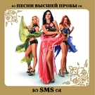 Обложка Lyubyj, kohaj mene - SMS