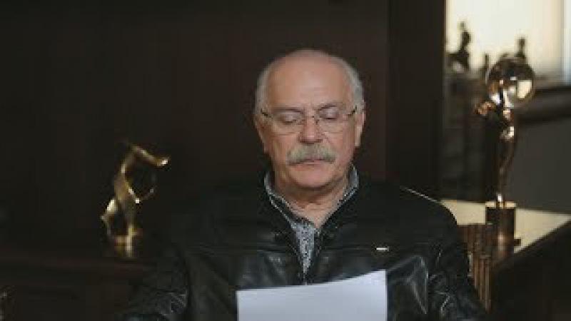 Россия - это Бог, который будет карать! Н.Міхалков, режисер читає есе