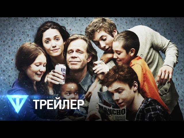 Бесстыжие Бесстыдники Shameless Русский трейлер 1 сезон