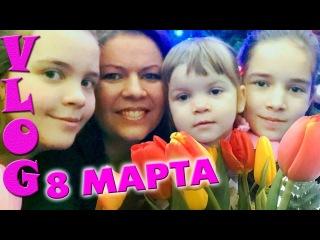 8 МАРТА   Поздравить 9 ЖЕНЩИН за один день МИССИЯ ВЫПОЛНИМА   Семейный влог КРЮКОВЫ VLOG