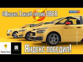 Яндекс.Такси + Uber =... Яндекс возглавила совместный сервис такси