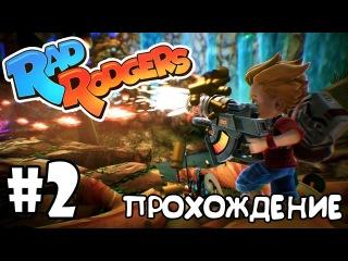 #2 Rad Rodgers | Прохождение на русском | ПапаСын