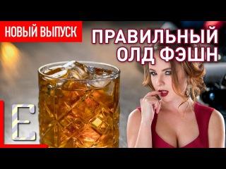 ОЛД ФЭШН — правильный рецепт коктейля OLD FASHIONED с виски