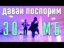 Танец под Зомб - Давай поспорим Танцующий Чувак и БОЙКО