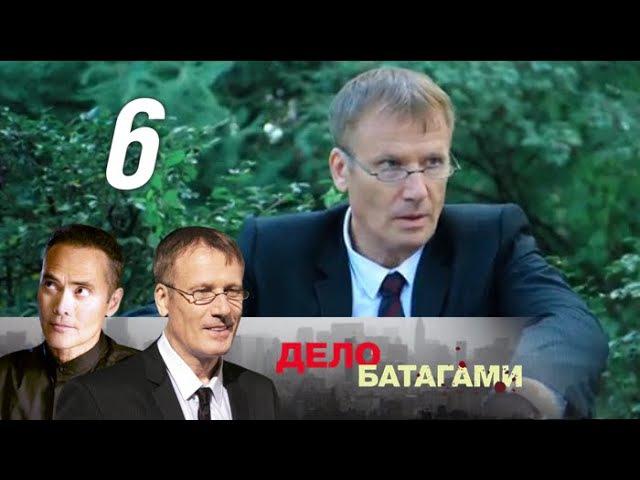 Дело Батагами Антиквар 6 серия 2014 Боевик @ Русские сериалы