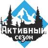 AC | Шерегеш из Екатеринбурга