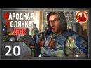 Сталкер. Народная солянка 2016 020. Армейские склады.