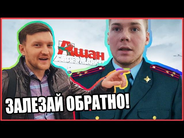 Почему Тупой Комяк УМНЫЙ потребитель и ПАТРУЛЬ Ашана