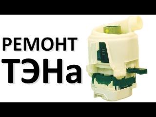 Ремонт ТЭНа циркуляционного насоса посудомоечной машины BOSCH NEF SIEMENS